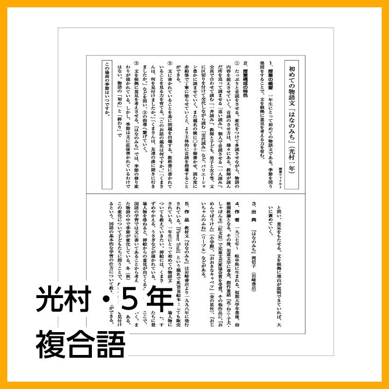 TOSSオリジナル教材 / 【DL版】5年生「複合語」(光村図書)