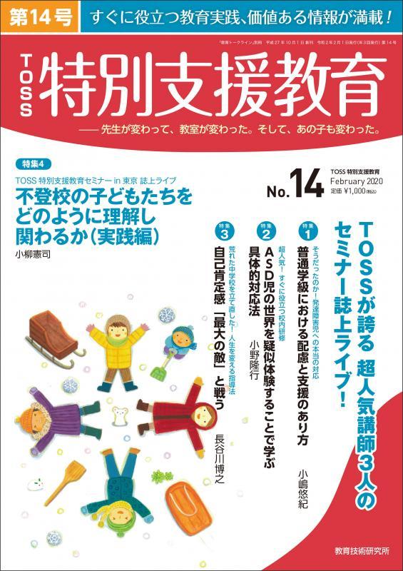 TOSSオリジナル教材 / TOSS特別支援教育 No.14 バックナンバー