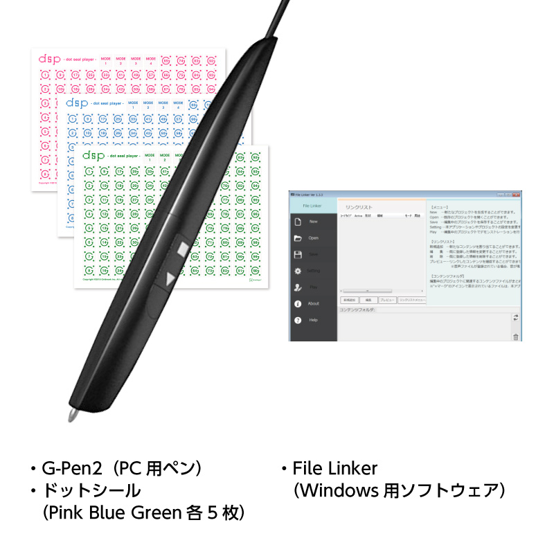 DSP File Linker版(G-pen2+ドットシールセット+File Linker)