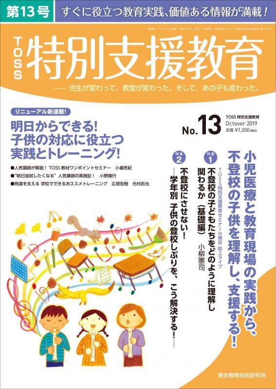 TOSSオリジナル教材 / TOSS特別支援教育 No.13 バックナンバー