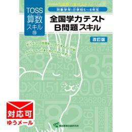 TOSS算数PISA型スキル No.15 学力B ...